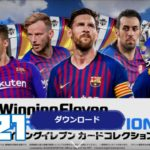 【ウイコレ】ウイニングイレブンカードコレクション #121 チャンピオンシップ【WECC】ゲーム実況