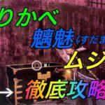 【仁王2攻略】ぬりかべ魑魅(すだま)ムジナについてわかりやすく解説! Nioh2