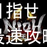 【概要欄一読】【仁王2 Nioh2】 最速攻略 ①(覚醒~飛翔編終了まで)【忖度しないガチゲーマー】【PS4】