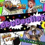 #206【コルゲーム実況 ・デドバ】サバイバーアーカイブ・キラー全滅!【Dead by Daylight】
