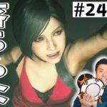【狂言風ゲーム実況】#24 左手を離さないで下され!! 【すゑひろがりず】【バイオハザード RE:2】