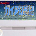 #2【アクションRPG】ガイア幻想紀「空中庭園」SFC レトロゲーム実況【こたば】