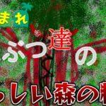 """あつまれ どうぶつ""""達""""の森 #4【フリーホラーゲーム実況】"""