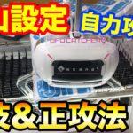 【クレーンゲーム】#411 剣山設定 裏技&正攻法で自力攻略!! UFOキャッチャー