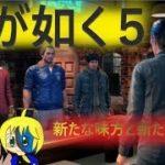 【実況】#5 龍が如く7 ミニゲームを攻略だ! ~ギャグとドラマの感動を~