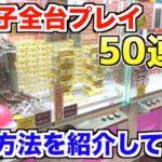 【クレーンゲーム攻略】お菓子全台プレイして攻略法を紹介してみた50連発シリーズ