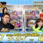 トライエイジチャンネル #67「DW06最新情報紹介&最新カードで対戦part2!」