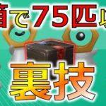 メルタンがふしぎな箱から75匹以上出る裏技! 試してみたら凄かった!【ポケモンGO】