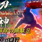 [侍道外伝 刀神]外見解除の大変さ・・・まほろば攻略もサブ依頼も[BroadCast17][Katana Kami: A Way of the Samurai Story]
