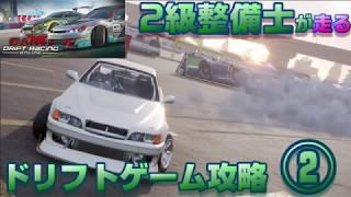 【攻略編】CarXDriftRacingOnline③二級整備士がゲームでドリフトの練習をまだする!!!