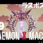 DAEMON X MACHINA(デモンエクスマキナ)#29 PC(Steam 版) ゲームプレイ 攻略実況 ラスボス ドミネーター戦