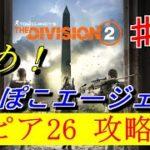 DIVISION 2 「進め!へっぽこエージェント」♯19 ジェームズ・ドラゴフ編 ピア26 攻略 ※ネタバレ注意