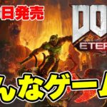 【実況】最新作『DOOM Eternal(ドゥームエターナル)』ってどんなゲーム?序盤を実況プレイ!【PS4】