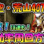 【DQMSL】裏技必見!! 塔40万ptを超効率よく稼ぐ方法!!