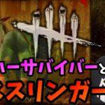 DbDゲーム実況 新キラーデススリンガーに追われたいミーハーサバイバーのデッドバイデイライト〈Dead by Daylight/PS4〉