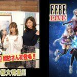 【FFBE LIVE No.99】FFBE最新情報大特集!! 【ちゅうにー×石川利恵】