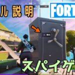 【フォートナイト】スパイゲーム攻略-ルール説明【Fortnite】
