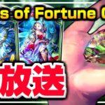 🔴【Gems of Fortune Cup】グランプリ『エルフ』攻略生放送【シャドバ/シャドウバース】