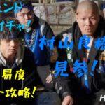 【HiGH&LOW】ハイローゲーム攻略動画vol.27