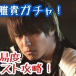 【HiGH&LOW】ハイローゲーム攻略動画vol.28