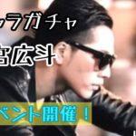 【HiGH&LOW】ハイローゲーム攻略動画vol.30
