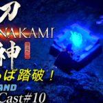 [侍道外伝 刀神KATANAKAMI]まほろば踏破!バグなし漢攻略継続中[BroadCast][Katana Kami: A Way of the Samurai Story10]