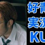 イケメン・イケボ・好青年すぎるゲーム実況者KUN【Mildom】