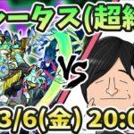 【モンストLIVE】新超絶『ブルータス廻』vs よーくろ 初見攻略!【よーくろGames】
