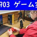 MAONO AU 903 指向性の確認 ゲーム実況