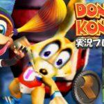 【N64】ドンキーコング64 実況プレイ #4【生放送】