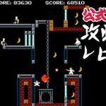 公式海賊版 「エイプアウト ジュニア」 全面パーフェクトクリア 攻略ゲームプレイ 【Nokyo】 レビュー