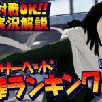 【ヒロアカOJ2】対戦歓迎!!ヒロアカの対戦アクションゲーム最新作!!ランクマッチしていくよ【僕のヒーローアカデミア One's Justice2】