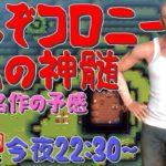 これぞコロニーシムの神髄 Odd Realm ライブ ゲーム実況プレイ 日本語 PC Steam オッドリーアム[Molotov Cocktail Gaming]