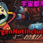 【OxygenNotIncluded】【日本語版】実況プレイ【シュミレーションゲーム】【サバイバル】【新作】【攻略】オキシゲン【ゲーム実況】#190