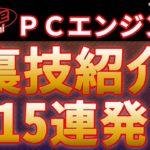 【裏技】PCエンジンmini の裏技紹介【PCエンジンミニ】【PC Emgine mini】