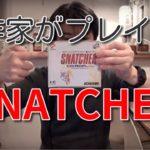 渡辺浩弐のゲーム実況『PCエンジンmini』#03