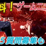 【速報】PS5の質問募集!ゲーム業界 新情報まとめ あのゲームが歴代初週売り上げ1位に!さらにあのゲームの新情報も! PS4 聖剣伝説3 トライアルズオブマナをプレイ!