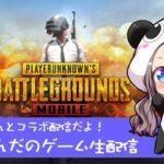 【PUBG Mobile】Yuitreさんとコラボだよ!ちなぱんだのゲーム実況306回目※概要欄必見