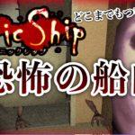 【ホラーゲーム実況】船の中で起こった恐怖すぎる船内。あいつはどこまでもついてくる〈Panic Ship~パニックシップ〉