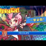 Puyo Puyo Champions – ぷよぷよ eスポーツ【Steam】動作検証と推奨スペック(The operation verification)