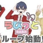 【自己紹介】歌い手&ゲーム実況グループ「らびっと(RABit)」始動します!