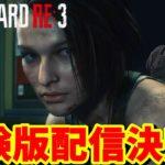 バイオハザードRE3・仁王2・テムテムなど最新ゲーム情報をお届け‼【PS4・スイッチ情報まとめ】