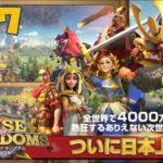 【ROK】Rise of Kingdoms 万国覚醒 #77【ライキン】ゲーム実況 ライズオブキングダム