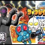 【ゲーム実況】コンパチヒーロー『SDザ・グレイトバトル 新たなる挑戦』を悪の怪人達がプレイしてみた