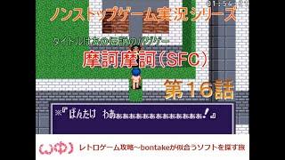 摩訶摩訶(SFC)~レトロゲーム攻略第16話