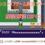 摩訶摩訶(SFC)~レトロゲーム攻略第1話