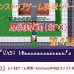 摩訶摩訶(SFC)~レトロゲーム攻略第4話