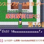 摩訶摩訶(SFC)~レトロゲーム攻略第10話
