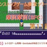 摩訶摩訶(SFC)~レトロゲーム攻略第11話
