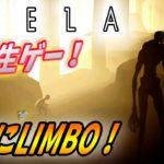 【STELA ゲーム実況】#1 神秘的な古代世界滅亡を駆け抜けるアクションパズル!【ステラ: LIMBO/INSIDE風新作ゲーム】